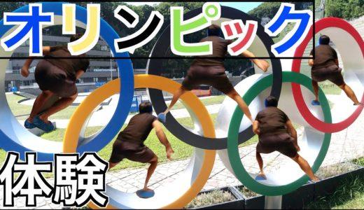 オリンピック体験でアスリート並みの結果を出してきた!