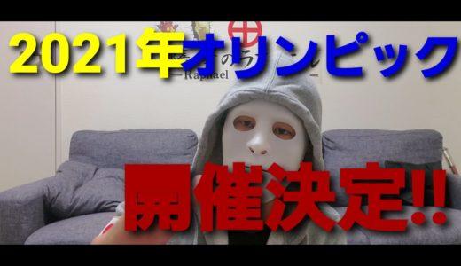 東京オリンピック2021年開催決定!!鹿児島国体も、、、開催して大丈夫なの??【オリンピック】【謎】