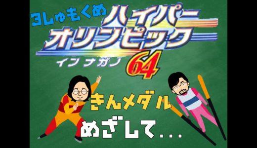 【おっさんオリンピック2020 滑れ!滑りきれ!おっさんよ‼】