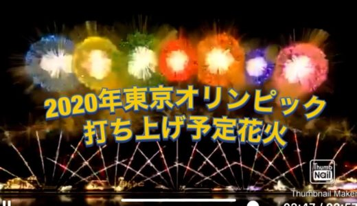 東京オリンピック打ち上げ予定だった花火