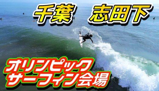 9月11日(金)6時 オリンピックサーフィン会場 千葉 志田下 空撮 ドローン