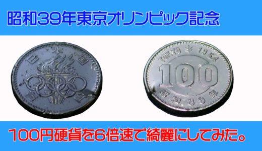 【コイン磨き】昭和39年東京オリンピック開催記念100円硬貨を綺麗にしてみた。