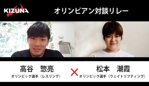 【対談リレー】オリンピック選手 レスリング 高谷 惣亮 × ウェイトリフティング 松本潮霞