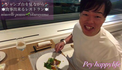 ヌーベルプース大倉山🍽で創作フレンチをいただきます♪ 冬季オリンピック会場で食べるフレンチはデートやお祝い事にピッタリ♪