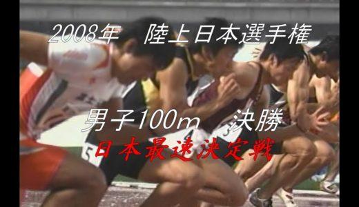 2008年 陸上日本選手権 男子100m決勝 北京オリンピック選考会