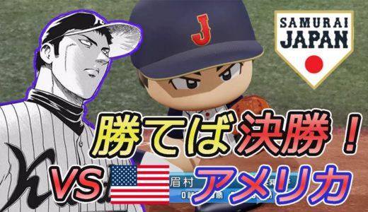 #4 東京オリンピック ノックアウトステージ VS アメリカ 【野球漫画侍ジャパン ~世界への挑戦編~】