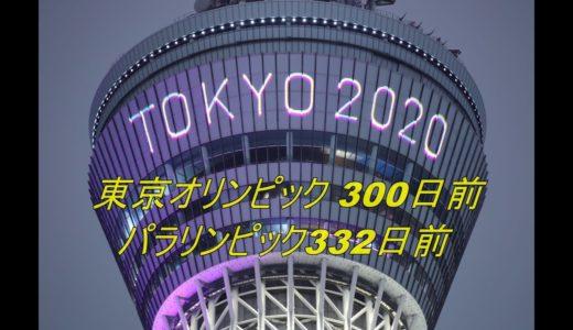 (4k) SKYTREE レーザーマッピング 2020年9月26日  東京オリンピック2020 (300前)パラリンピック (332前)