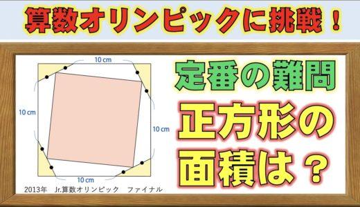 【鮮やかな設定】2013年 ジュニア算数オリンピック ファイナル【正方形の面積】