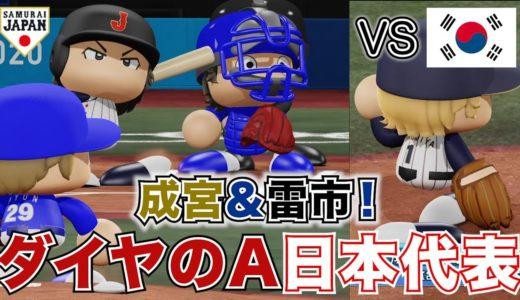 【成宮鳴vs韓国再び!】ダイヤのA日本代表で東京オリンピックへ【パワプロ】#5