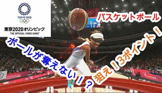 【東京オリンピック 2020】ボールが全然奪えないバスケがぶっ飛んでた。