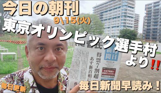 【コニタン新聞】東京オリンピック選手村より‼️コニタン今日の言いたい放題‼️毎日新聞9/15🍊