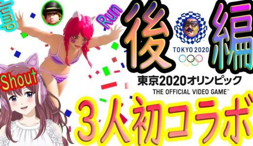 【3人実況】オリンピックでさらに大暴れした!初3人コラボ後編!!【東京2020オリンピック THE OFFICIAL VIDEO GAME】
