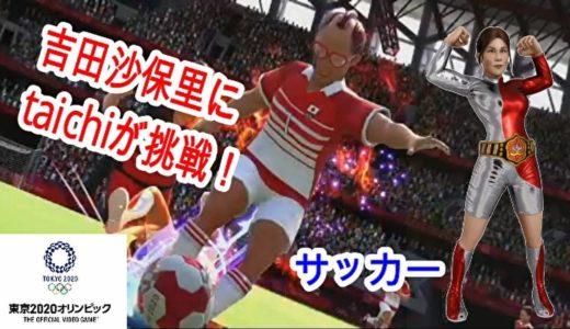 【東京オリンピック 2020】吉田沙保里さんとサッカーしたらとんでもない試合になった。。