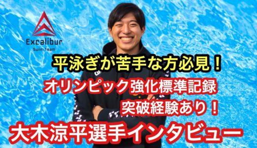 【水泳】【平泳ぎ】オリンピック強化突破経験あり!大木涼平選手に質問してみた!【競泳】