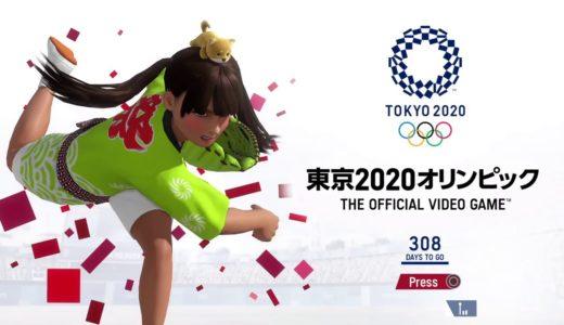 【生放送】おむらいの《東京2020オリンピックTHE OFFICIAL VIDEO GAME》