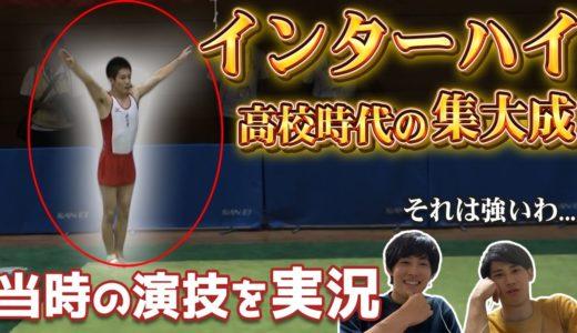 【オリンピック金メダルへの道】高校3年生のインターハイを振り返る!