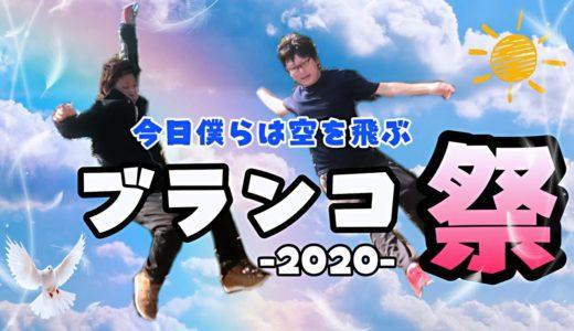 【オリンピック新種目!?】ブランコジャンプ祭り開幕〜/[New Olympic event!  ??  ] Swing Jump Festival