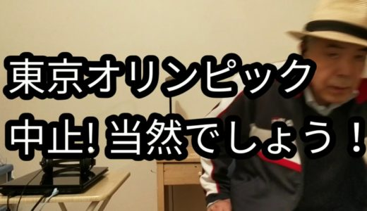 IOC東京オリンピック中止を通達。最初から歓迎されてない東京オリンピック。チャンネル登録をお願いします。