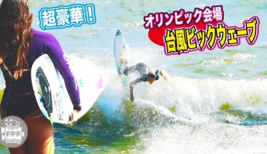 オリンピック会場千葉の台風フリーサーフィン