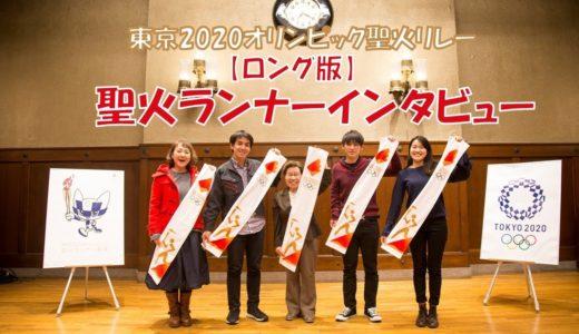 【ロング版】東京2020オリンピック聖火リレー聖火ランナーに聞きました!