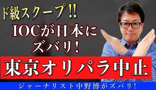 【緊急速報スクープ】東京オリンピック中止決定をIOCバッハ会長が日本へ通達か?(関係者筋のタレコミ)