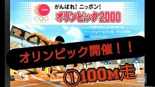 中止の東京オリンピックの代わりのオリンピック(意味不明) ①100m走