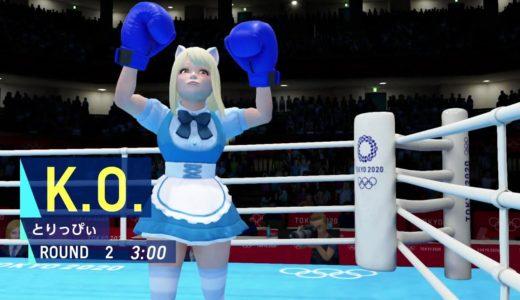 メイド服でKOを決めるとりっぴぃちゃん【東京オリンピック2020】