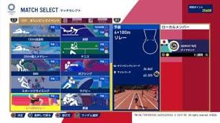 東京2020オリンピック™やってみた!
