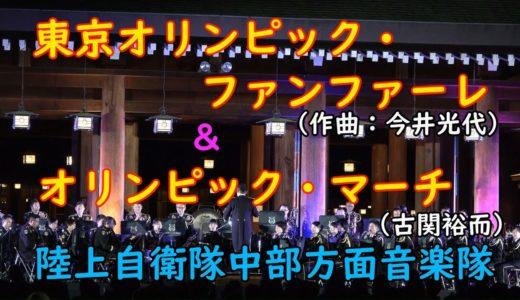 陸上自衛隊中部方面音楽隊『東京オリンピック・ファンファーレ』(今井光也:作曲)から『オリンピック・マーチ』(古関裕而:作曲)#Olympic