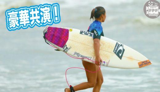 豪華共演!フリーサーフィン!オリンピック会場