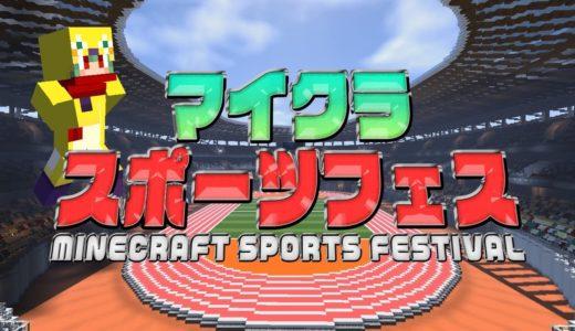 【マインクラフト】おい京オリンピック2020開催【マイクラスポーツフェス】