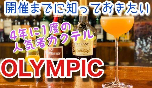 【オリンピック】Olympic 開催前に知っておいて欲しい ブランデーとオレンジの甘美のカクテル