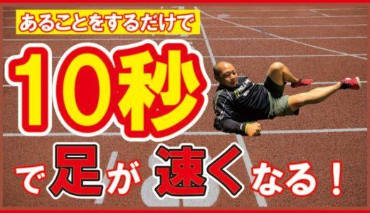 【10秒で絶対足が速くなる!】オリンピック金メダリストと対戦したことのあるおねだり豊が、誰でも簡単に出来る足を速くする方法教えます!