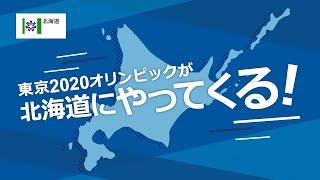 東京2020オリンピックが北海道にやってくる!