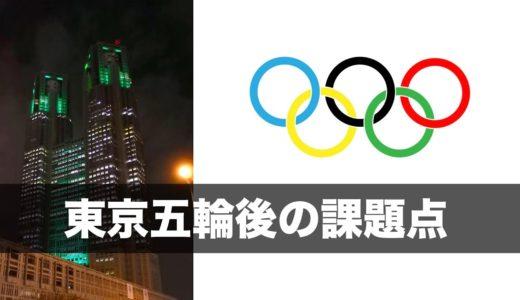オリンピックが終わったら都庁に余剰人員が発生する?【解説】