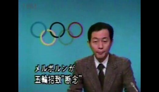 名古屋オリンピック