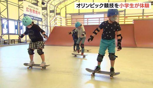 静岡市の小学生 オリンピック競技スケートボードを体験