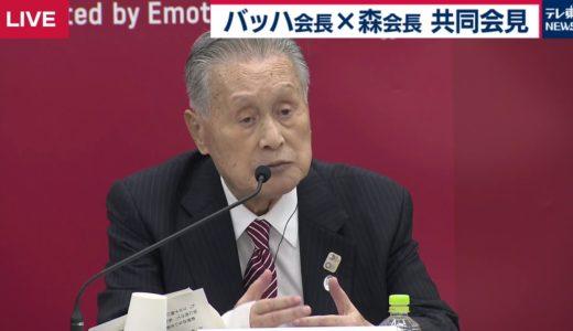 【生配信】IOCバッハ会長・大会組織委員会森喜朗会長 合同記者会見