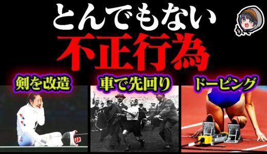 不正をしたオリンピック選手8選【裏事情】【闇】【衝撃】