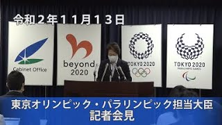 橋本聖子 東京オリンピック・パラリンピック担当大臣 記者会見