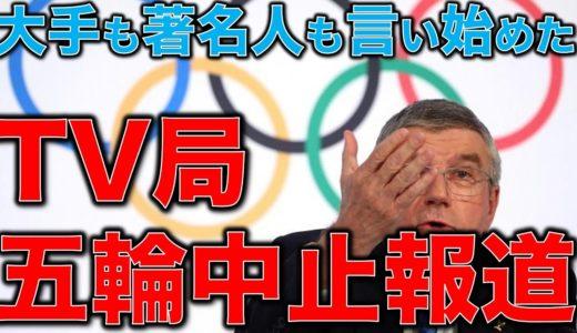 ついにTBSも五輪中止に踏み込んで報道。著名人が次々とオリンピック中止問題に触れ始めた。元博報堂作家本間龍さんと一月万冊清水有高。