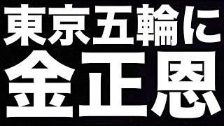 東京オリンピックに金正恩招待