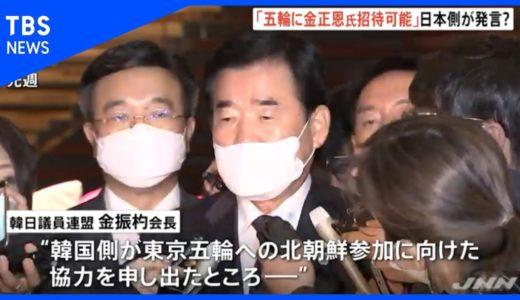韓日議連会長「金正恩氏の五輪招待可能と日本側が表明」日本政府は否定