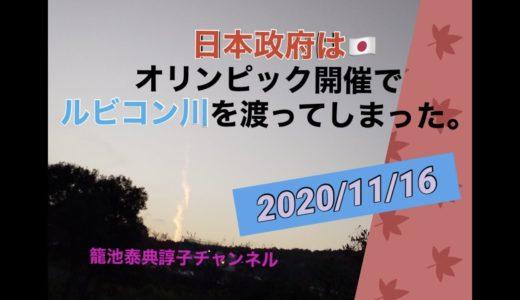 日本政府はオリンピック開催でルビコン川を渡ってしまった2020/11/16