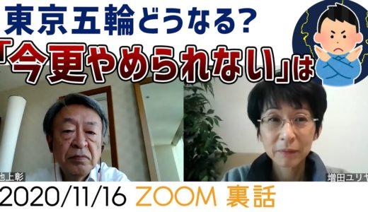 「予定通り」 「延期」 「中止」 どうすべき? 東京オリンピック・パラリンピック【今日のホームルーム】