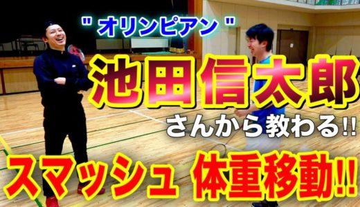 【オリンピック経験者】神回!!池田信太郎さんからスマッシュ!!の体重移動教わりました!幸せ!!!【バドミントン】