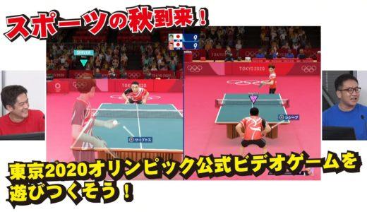 スポーツの秋到来!東京2020オリンピック公式ビデオゲームを遊びつくそう! 【TGS2020オンライン】9/27放送アーカイブ