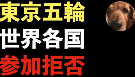 東京五輪、世界各国参加拒否か!?東京オリンピックの選考が全く進んでいない!森会長のわがままをこのまま通すのか?