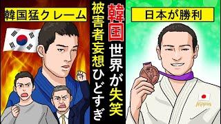 (韓国日本を大批判)「日本は八百長したぞ!」オリンピックで日本に負け大炎上。覆った柔道判定「世界はわが国を支持」と報道。韓国は判定に散々抗議しているのだが…?(アニメでわかる)