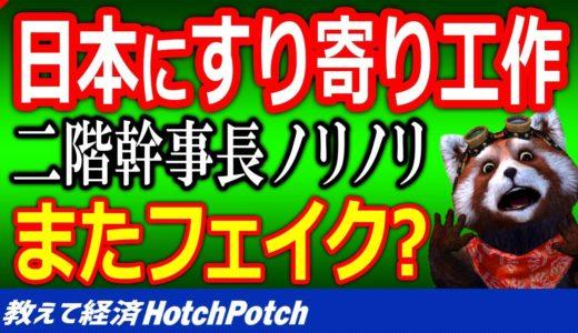 韓国がフェイクで日本にすり寄り工作か!?「東京オリンピックは日韓関係にチャンス」二階幹事長がノリノリと報じる韓国メディア!【世界情勢】
